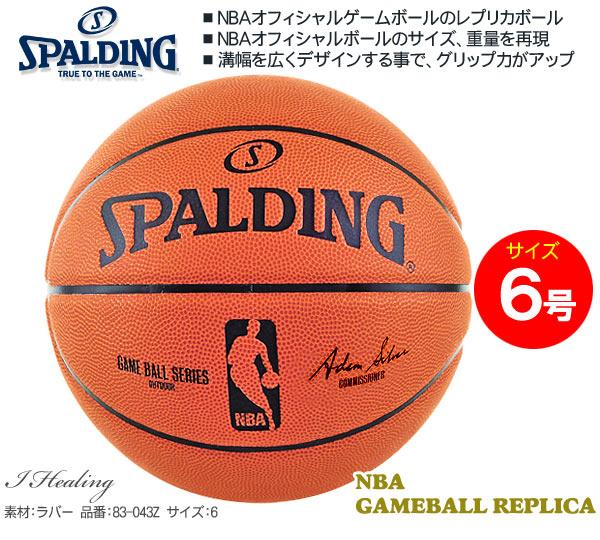NBAバスケットボール6号83-043Z