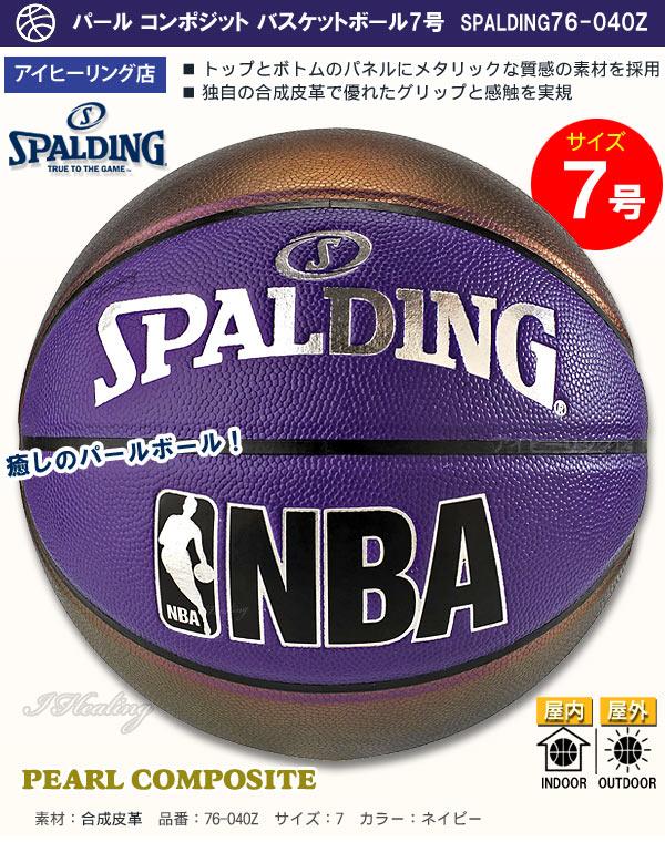 パール バスケットボール7号