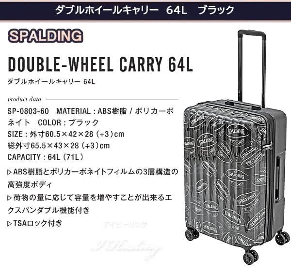 ダブルホイールキャリー 64L SP-0803-60