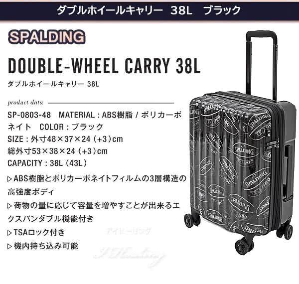 ダブルホイールキャリー 38L SP-0803-48