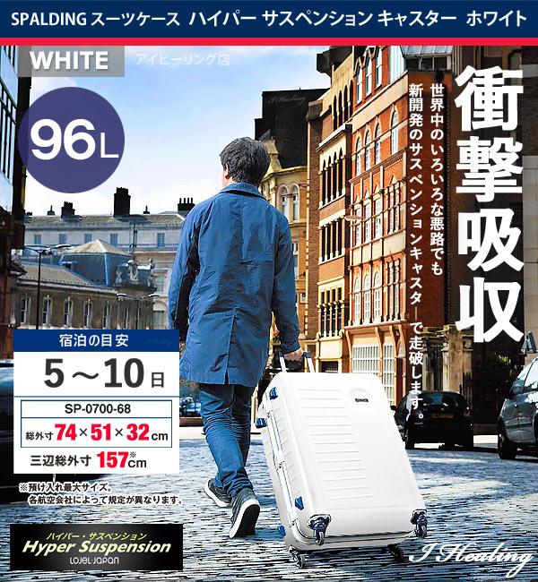 ハイパー サスペンションキャスター96Lホワイト