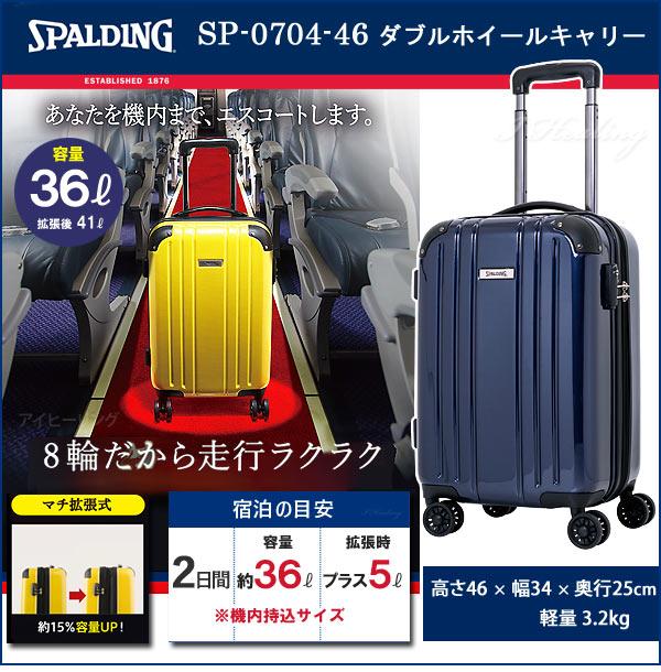 SP-0704-46ダブルホイールキャリー
