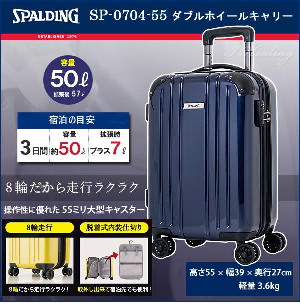 SP-0704-55ダブルホイールキャリー