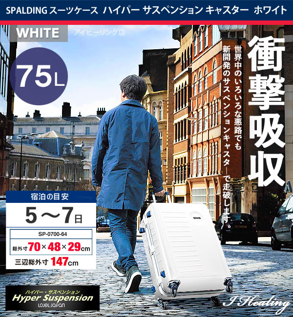 ハイパー サスペンションキャスター75Lホワイト