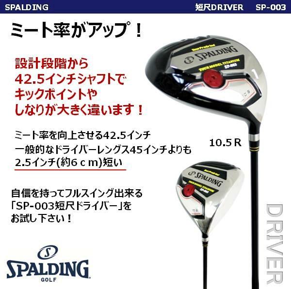 スポルディング SP-003 短尺ドライバー説明3