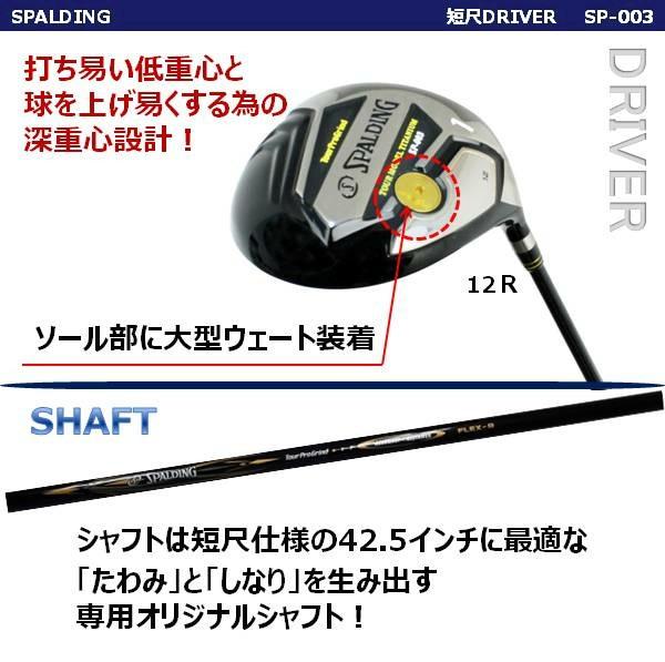 スポルディング SP-003 短尺ドライバー説明4