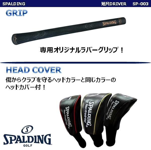 スポルディング SP-003 短尺ドライバー説明6