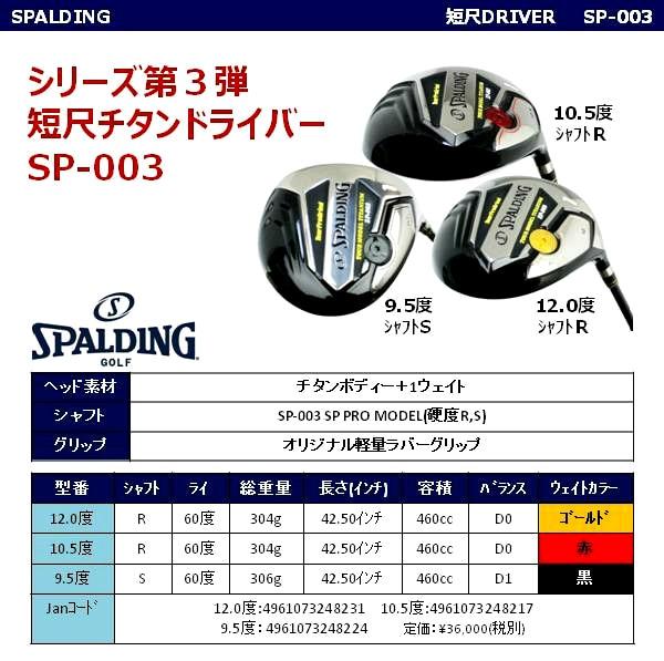 スポルディング SP-003 短尺ドライバー説明7