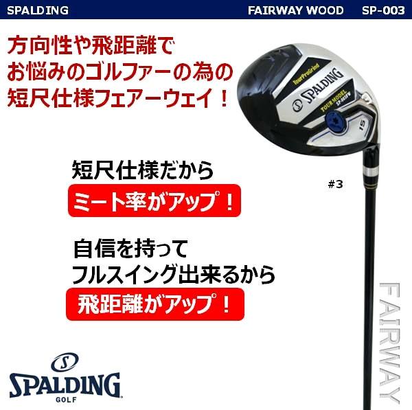 スポルディングゴルフ SP-003 Fairwayの商品説明1