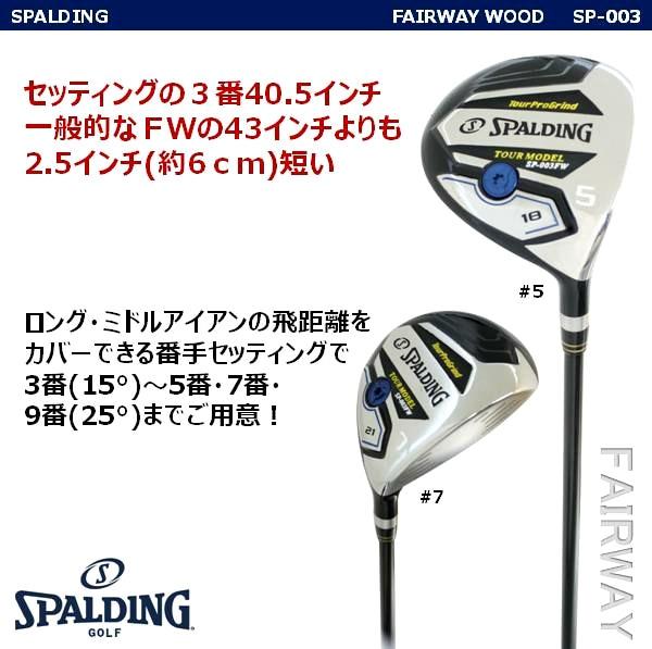 スポルディングゴルフ SP-003 Fairwayの商品説明2