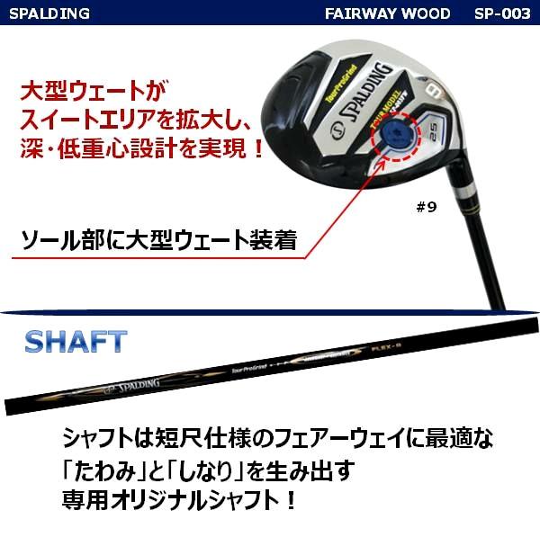 スポルディングゴルフ SP-003 Fairwayの商品説明3