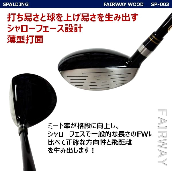 スポルディングゴルフ SP-003 Fairwayの商品説明4