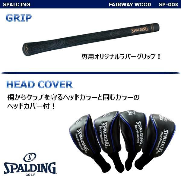 スポルディングゴルフ SP-003 Fairwayの商品説明5