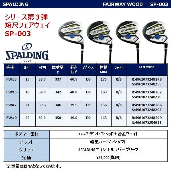 スポルディングゴルフ SP-003 Fairwayの商品説明6