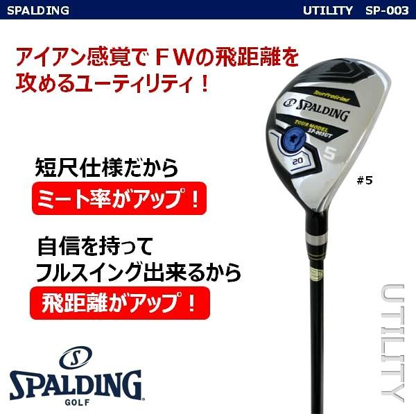 スポルディングSP-003短尺ユーティリティーの商品説明1