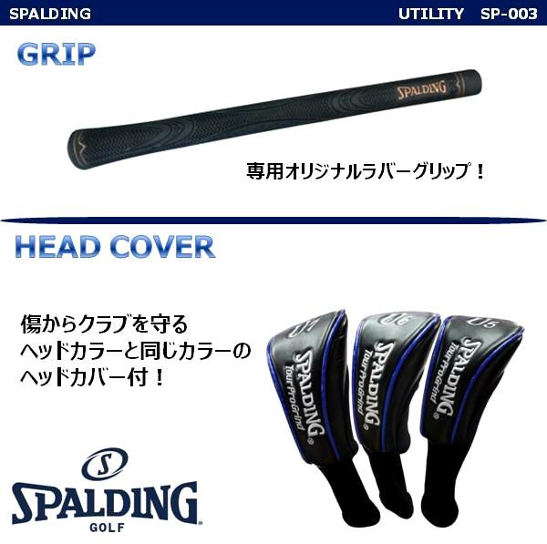 スポルディングSP-003短尺ユーティリティーの商品説明5