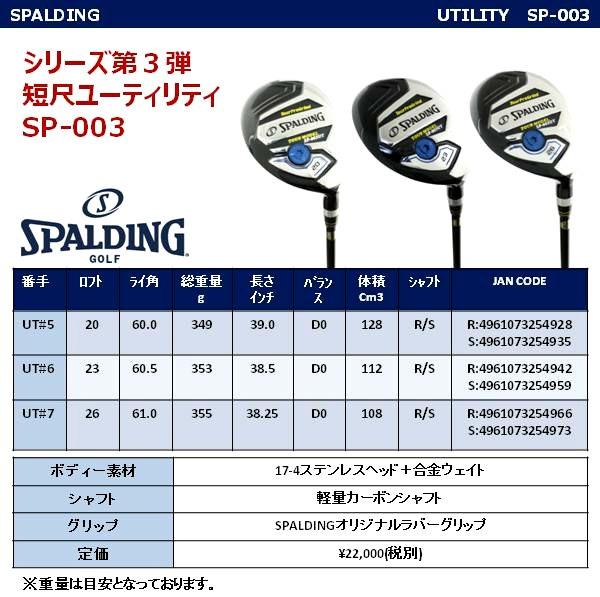 スポルディングSP-003短尺ユーティリティーの商品説明6