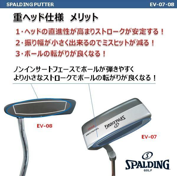 スポルディングゴルフ EV-07パターの説明2