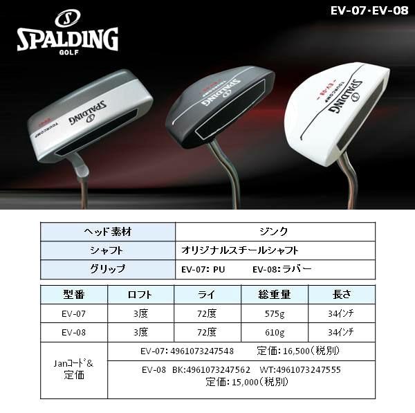 スポルディングゴルフ EV-07パターの説明4