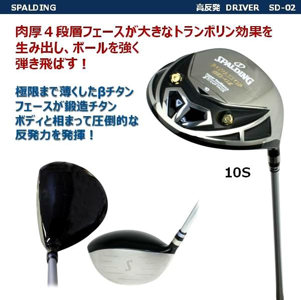 高反発ドライバーSD-02の商品説明1
