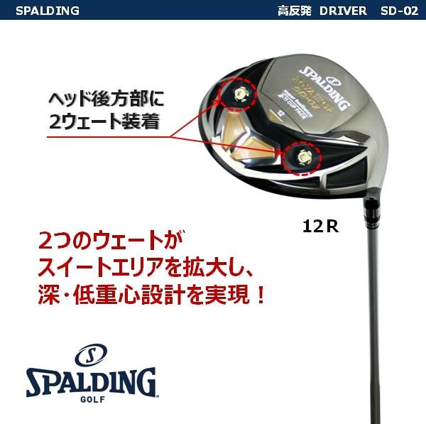高反発ドライバーSD-02の商品説明3