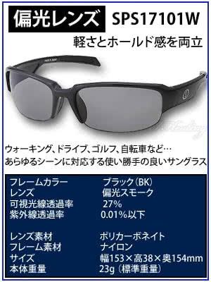 ブラックBK偏光レンズSPS17101W
