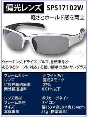 ホワイトW偏光レンズSPS17102W