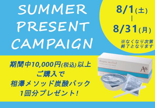 サマープレゼントキャンペーン実施中!期間中税込み10,000円以上購入で相澤メソッド炭酸パック1回分プレゼント!8/31まで(無くなり次第終了となります)