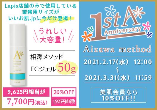 相澤メソッド1周年記念!業務用ECジェル50gを期間限定販売!!