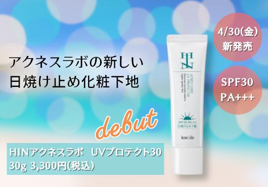 アクネスラボの新しい化粧下地、UVプロテクト30新発売