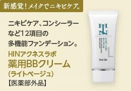「HINアクネスラボ 薬用BBクリーム」新感覚!メイクでニキビケア!12項目の多機能&高機能BBクリーム