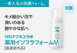 「HINアクネスラボ 薬用イソフラフォームM」一番人気の洗顔フォーム。キメ細かい泡で潤いのある艶やかな肌へ