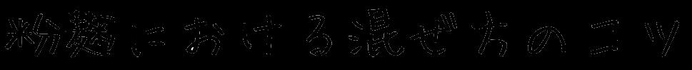 粉麹における混ぜ方のコツ