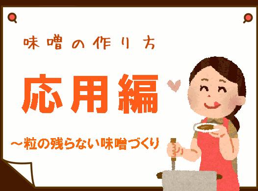 味噌の作り方・応用編