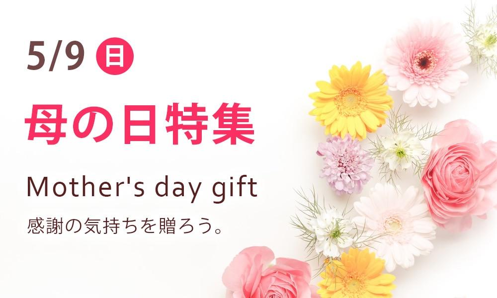 母の日特集 Mother's day gift 感謝の気持ちを贈ろう