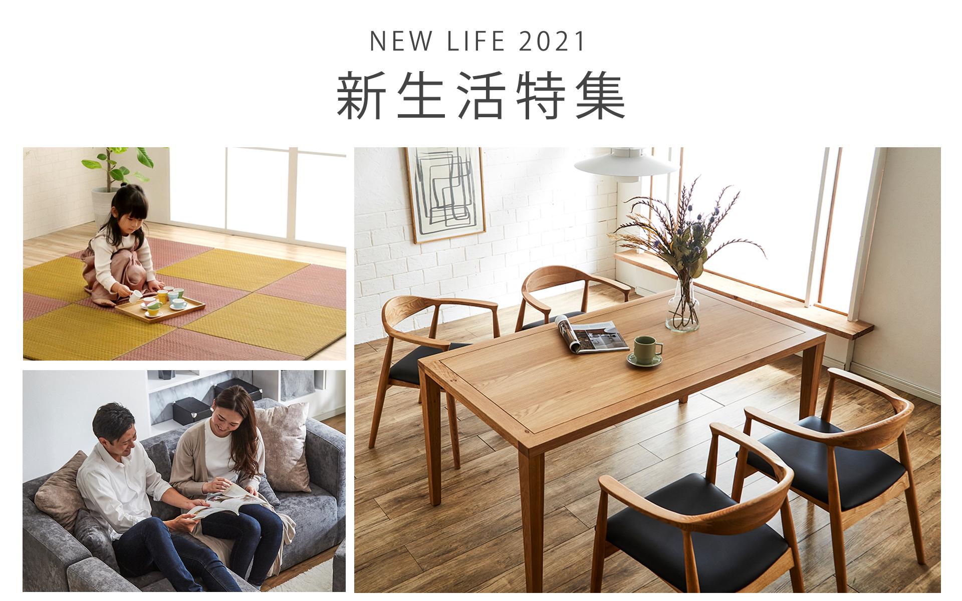 NEW LIFE 2021 新生活特集