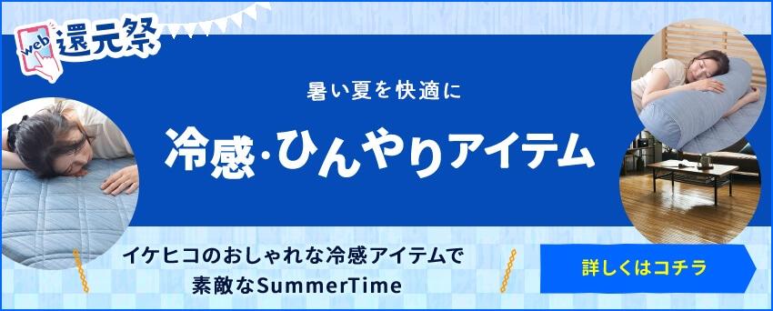 web還元祭 暑い夏を快適に 冷感・ひんやりアイテム イケヒコのおしゃれな冷感アイテムで素敵なSummerTime