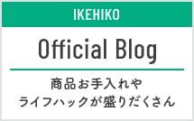 IKEHIKO Official Blog