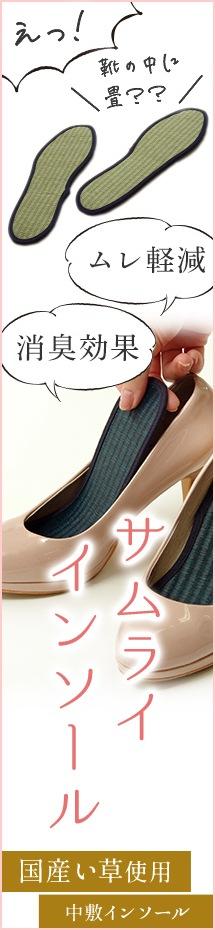 えっ!靴の中に畳??ムレ軽減、消臭効果 サムライインソール 国産い草使用 中敷インソール