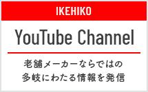 IKEHIKO YouTube channel