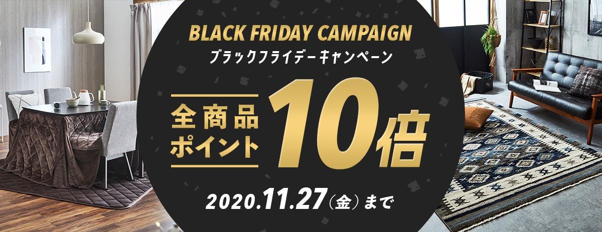 ブラックフライデーキャンペーン全商品ポイント10倍 2020.11.27(金)まで