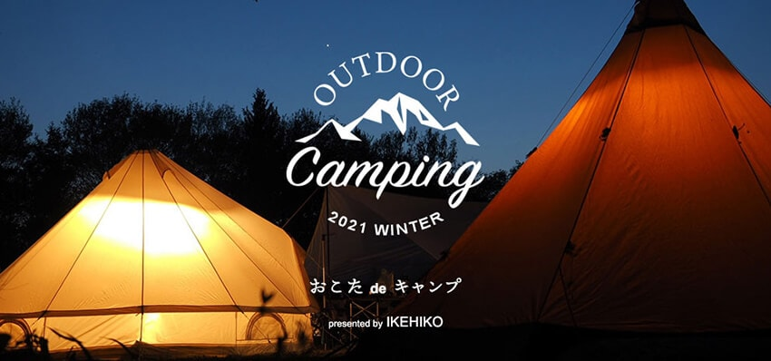 OUTDOOR Camping 2021 WINTER おこだ de キャンプ