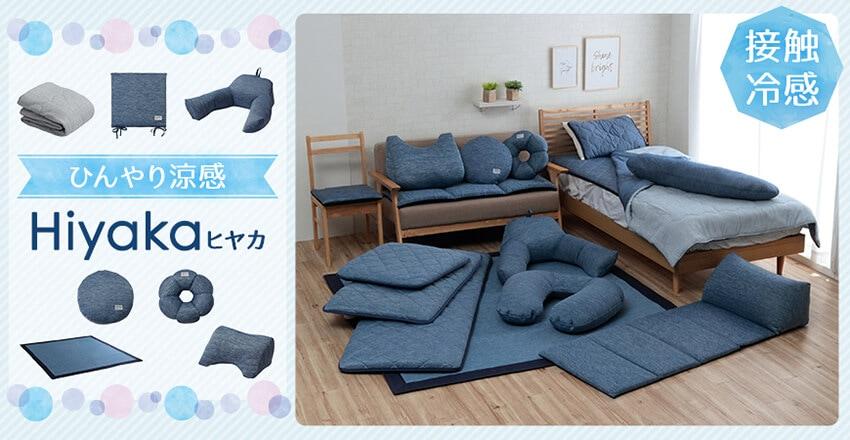 イケヒコ新商品ヒヤカ