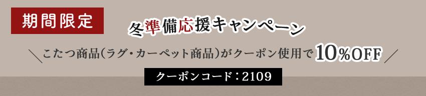 期間限定 冬準備応援キャンペーン 10%OFFクーポンコード:2109