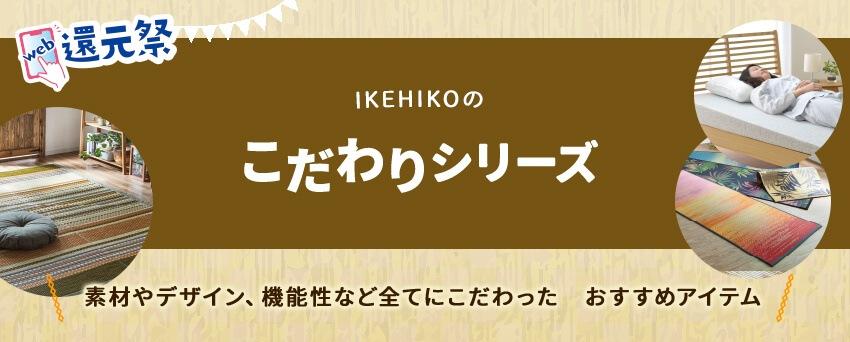 web還元祭 IKEHIKOのこだわりシリーズ 素材やデザイン、機能性など全てにこだわったおすすめアイテム