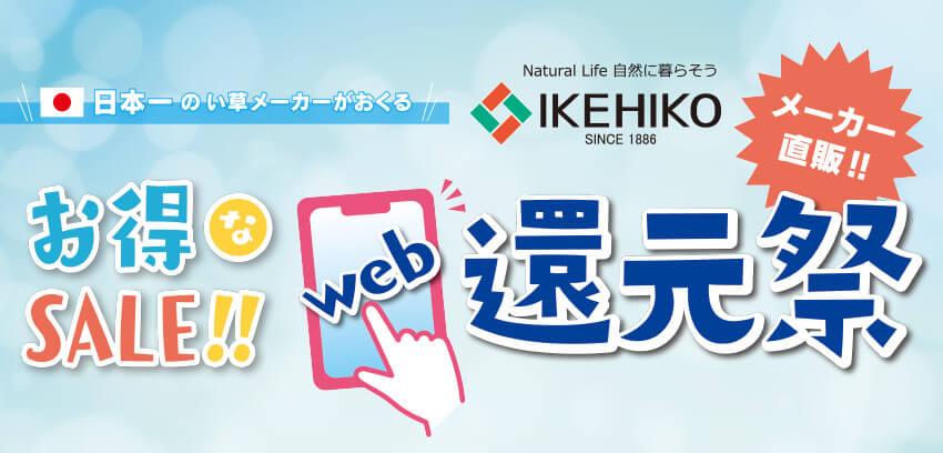 日本一のい草メーカーがおくる お得なSALE!! web還元祭