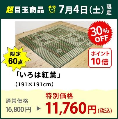 超目玉商品 7月4日(土)限定 「いろは紅葉」特別価格 11760円(税込)