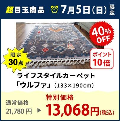 超目玉商品 7月5日(日)限定 ライフスタイルカーペット「ウルファ」特別価格 13068円(税込)