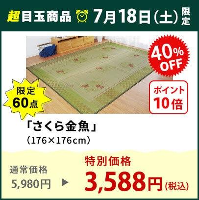 超目玉商品 7月18日(土)限定 「さくら金魚」特別価格 3588円(税込)