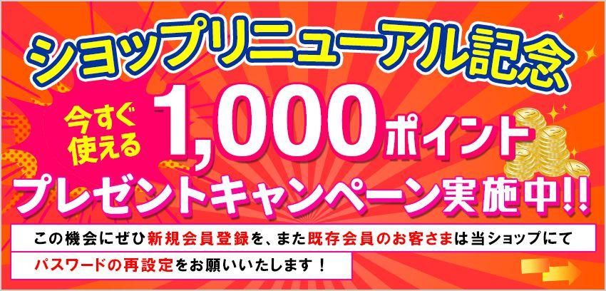 ショップリニューアル記念 今すぐ使える1000ポイントプレゼントキャンペーン実施中!!